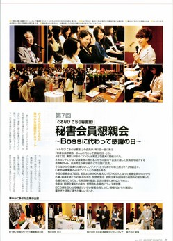 ぐるなび秘書室記事01.jpg
