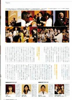 ぐるなび秘書室記事02.jpg