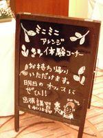 ぐるなび秘書室02.JPG