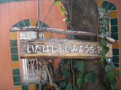 080229富士見幼稚園01.JPG
