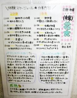 090204志村二中01.JPG