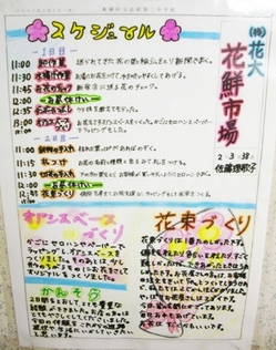 090204志村第二02.JPG