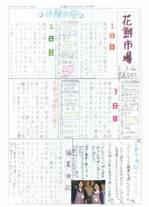 100203職業体験02.jpg