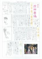 100203職業体験03.jpg